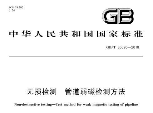 GB/T 35090-2018 无损检测