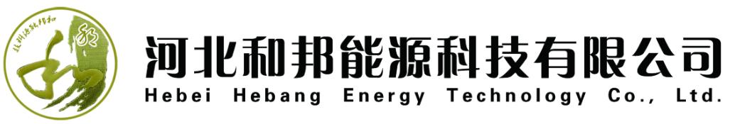 河北和邦能源科技有限公司