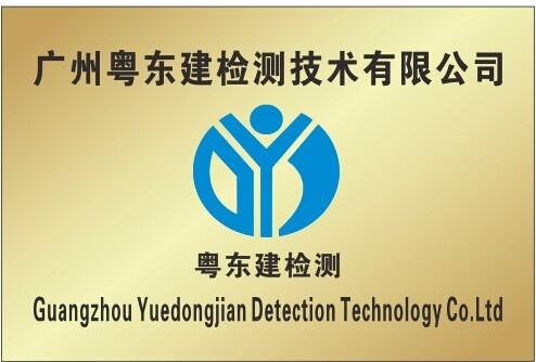 广州粤东建检测技术有限公司