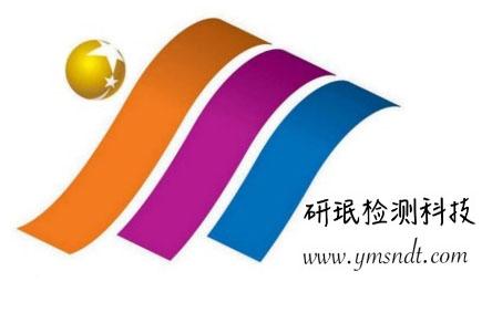上海研珉检测技术有限公司