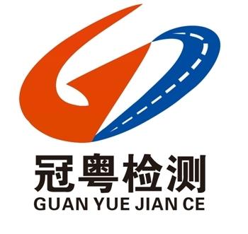 广州冠粤路桥检测有限公司