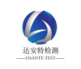 天津市达安特工程检测有限公司