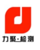 南京力聚工程检测有限公司