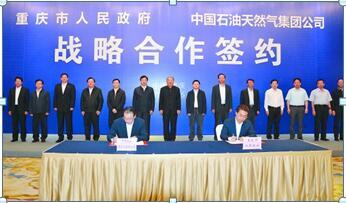 中国石油与重庆市签署战略合作协议