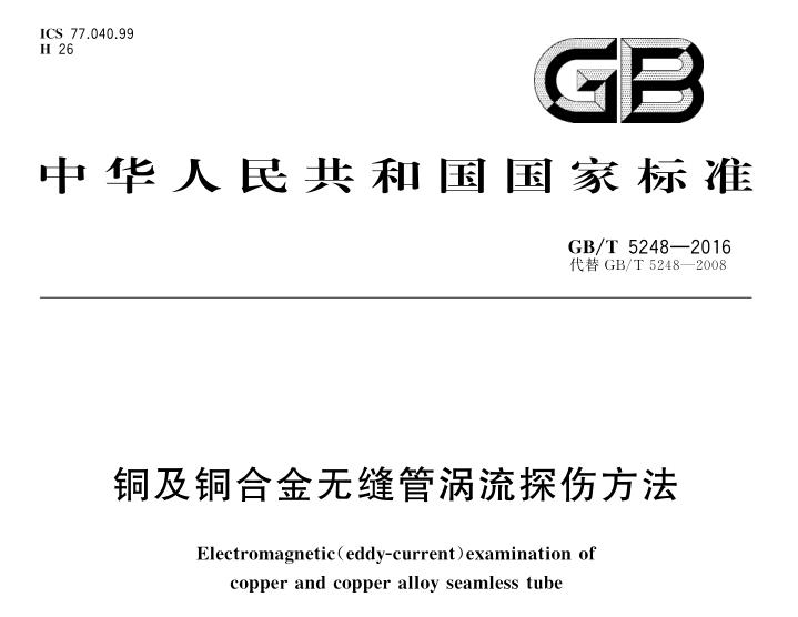 GB/T 5248-2016 铜及铜合金无缝管涡流探伤方法