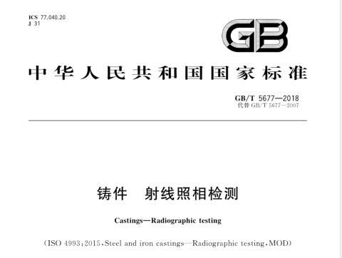 GB/T5677-2018 铸件射线照相检测现行标准
