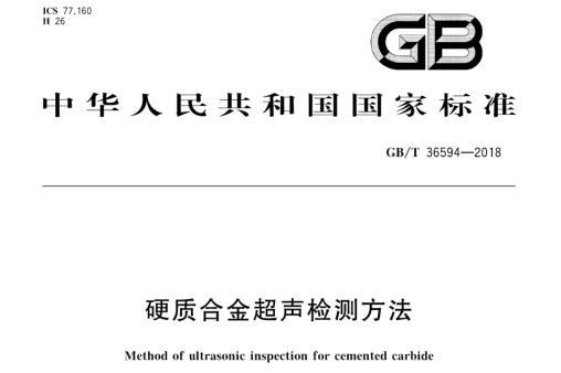 GB/T 36594-2018 硬质合金超声检测方法
