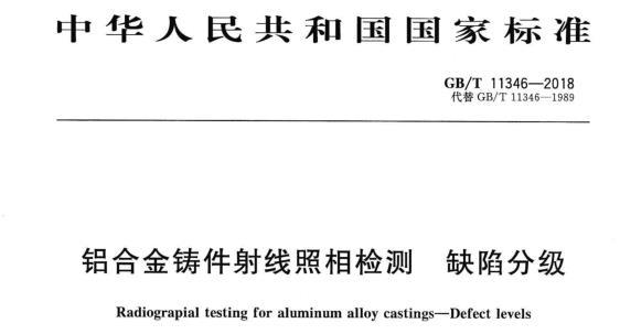 GB/T 11346-2018 铝合金铸件射线照相检测缺陷分