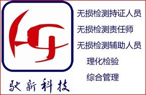 南京驰新科技有限责任公司