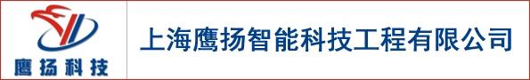 上海鹰扬智能科技工程有限公司