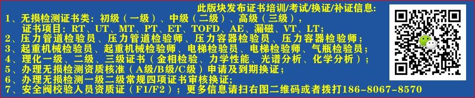 河北冀安华瑞无损检测技术有限公司