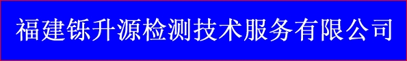 福建铄升源检测技术服务有限公司