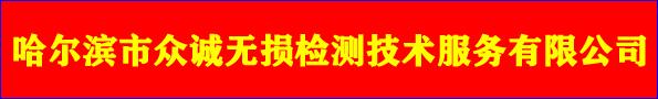 天津市首通工程检测技术有限公司